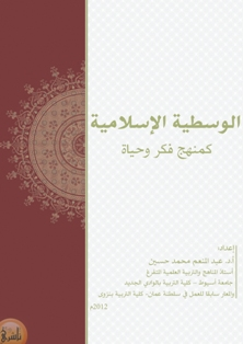 http://www.nashiri.net/images/stories/ebooks/wasatiyah.jpg
