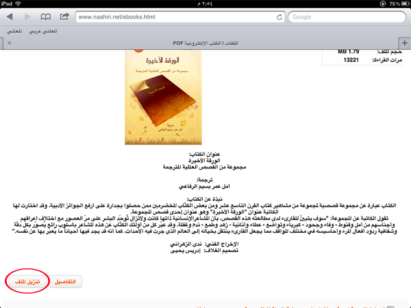 http://www.nashiri.net/images/stories/galleries/ipad_books/1.PNG