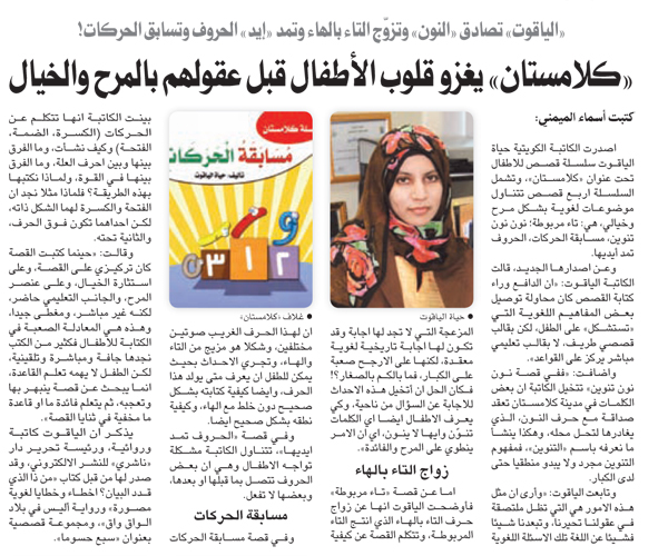 http://www.nashiri.net/images/stories/press/2011_11_07_alwatan_25.jpg