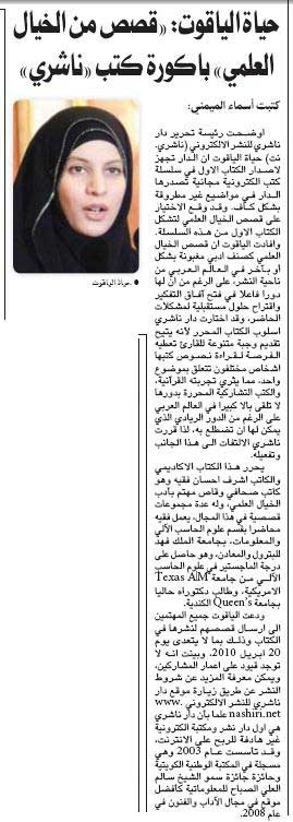 http://www.nashiri.net/nashiri_images/khayaal_3ilmy_book_alwatan_21march2010_page8.jpg